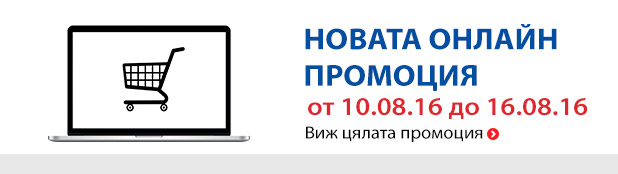 http://www.technopolis.bg/bg/PredefinedProductList/10-08-16-16-08-16/c/OnlinePromo?pageselect=12&page=0&q=&text=&layout=Grid