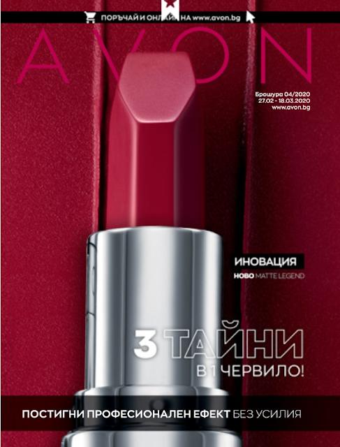 Avon брошура-каталог 4 2020 8 март