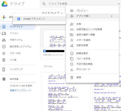 GoogleドライブのGoogleドキュメントをクリック