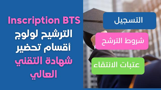 التسجيل لولوج اقسام تحضير شهادة التقني العالي BTS