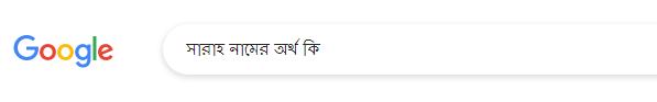 সারাহ নামের অর্থ কি, সারাহ নামের বাংলা অর্থ কি, সারাহ নামের ইসলামিক অর্থ কি, Sarah name meaning in Bengali arabic islamic, সারাহ কি ইসলামিক/আরবি নাম