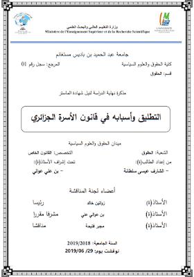 مذكرة ماستر: التطليق وأسبابه في قانون الأسرة الجزائري PDF