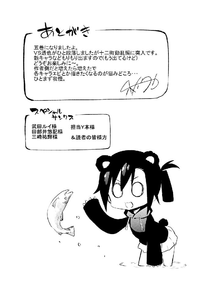 Urami Koi, Koi, Urami Koi. - หน้า 42
