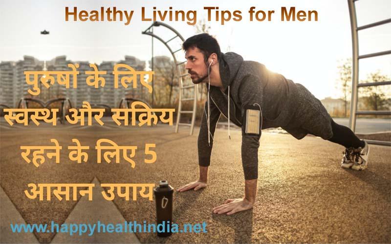 healthy tips for men, health tips for men, health tips in hindi for man body, health tips for men's in hindi, how to improve men's health, health tips for male, men's health tips, पुरुषों के लिए स्वस्थ रहने के टिप्स, स्वस्थ रहने के घरेलु उपाय, स्वस्थ रहने के 5 उपाय, स्वस्थ रहने के लिए खानपान, स्वस्थ रहने के लिए क्या करना चाहिए,