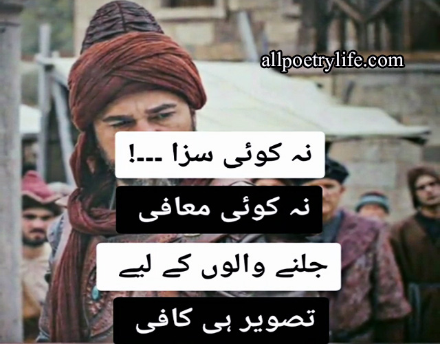 Ertugrul ghazi poetry in Urdu, Ertugrul ghazi Shayari in Urdu, Ertugrul ghazi Shayari, Ertugrul ghazi quotes images in Urdu, Ertugrul ghazi Shayari photos, Ertugrul ghazi poetry, Today Poetry, sad Poetry In urdu, Sad Shayari urdu, Dard Poetry, Urdu Poetry, Sad Poetry, Sad poetry in urdu, best urdu poetry, Bewafa poetry, Best urdu poetry, Best poetry, Poetry online, Sad poetry in urdu 2 lines, Heart touching poetry,