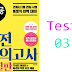 Listening TOEIC Test Special Edition - Test 03