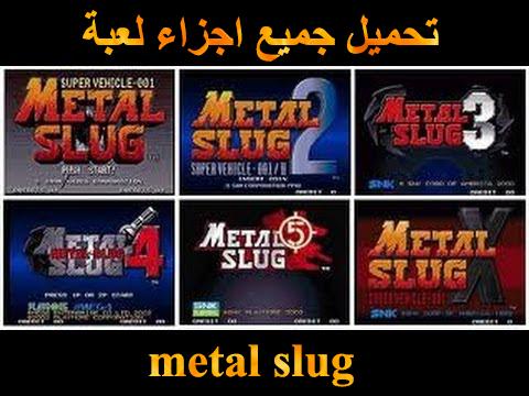 تحميل لعبة twisted metal 3 للكمبيوتر