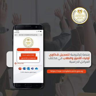 التعليم | منصة إلكترونية لاستقبال أي شكوى