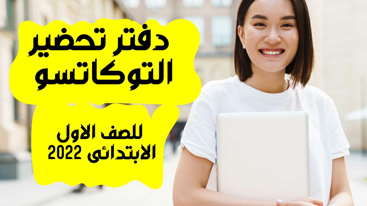 دفتر تحضير التوكاتسو للصف الاول الابتدائى 2022