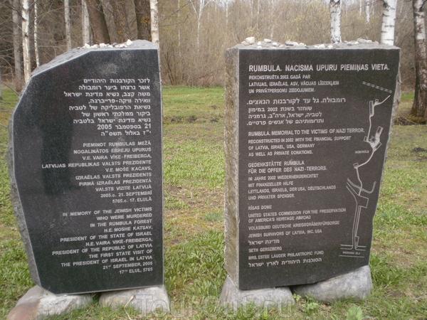 две плиты с надписями на латышском, английском, немецком и иврите, повествующими о произошедших здесь трагических событиях
