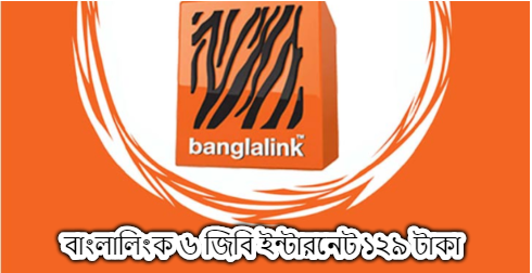 bl internet offer,banglalink internet 2019,internet offer,bl sim internet offer 2019,bl  internet,bl  mb offer 2019,bl new offer 2019,bl data offer 2019,banglalink new offer 2019,banglalink internet offer