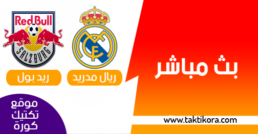 مشاهدة مباراة ريال مدريد وريد بول بث مباشر 07-08-2019 مباراة ودية