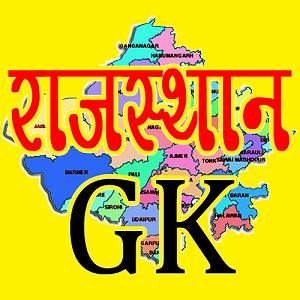राजस्थान के साहित्य से संबंधित विविध तथ्य