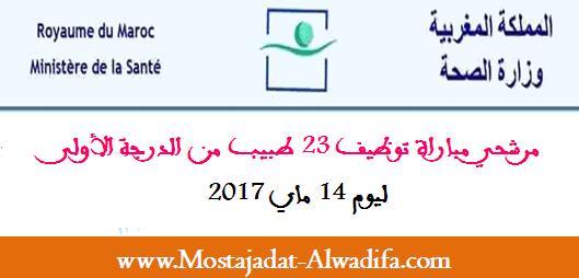 وزارة الصحة: مرشحي مباراة توظيف 23 طبيب من الدرجة الأولى ليوم 14 ماي 2017
