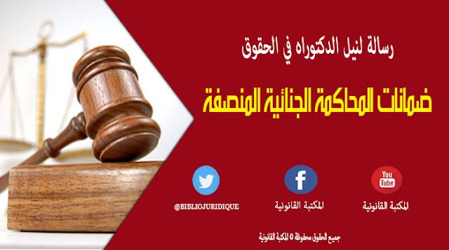 ضمانات المحاكمة