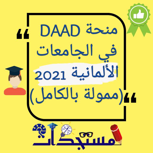 منحة DAAD في الجامعات الألمانية 2021 (ممولة بالكامل)