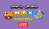 موعد مشاهدة مباراة برشلونة وخيتافي بث مباشر اليوم