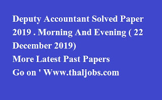 Deputy Accountant today Complete Solved PPSC Paper 22 December | Result | Past Papers