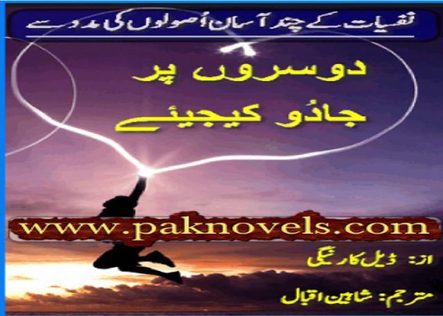 Doosron Par Jadoo Kijiye Translation