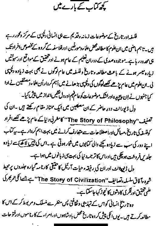 world history Urdu