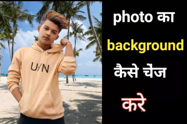 photo ka background kaise change kare,jio phone me photo ka background kaise change kare