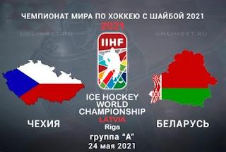 Чехия – Беларусь где СМОТРЕТЬ ОНЛАЙН БЕСПЛАТНО 24 МАЯ 2021 (ПРЯМАЯ ТРАНСЛЯЦИЯ) в 20:15 МСК.