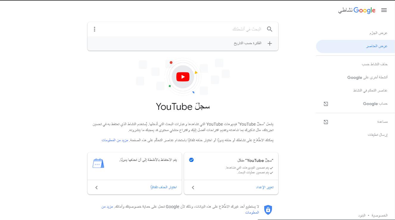 كيفية حذف سجلّ يوتيوب YouTube الخاص بك تلقائيا