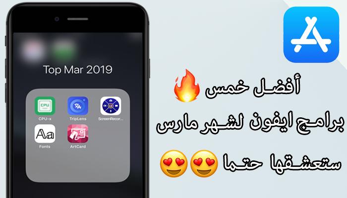 https://www.arbandr.com/2019/03/best-05-iphone-apps-march-2019.html
