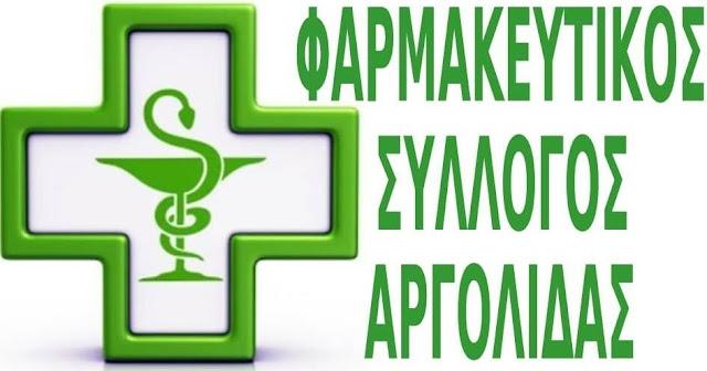 Φαρμακευτικός Σύλλογος Αργολίδας: Έκτακτο υποχρεωτικό ωράριο λειτουργίας φαρμακείων στο Δήμο Άργους Μυκηνών