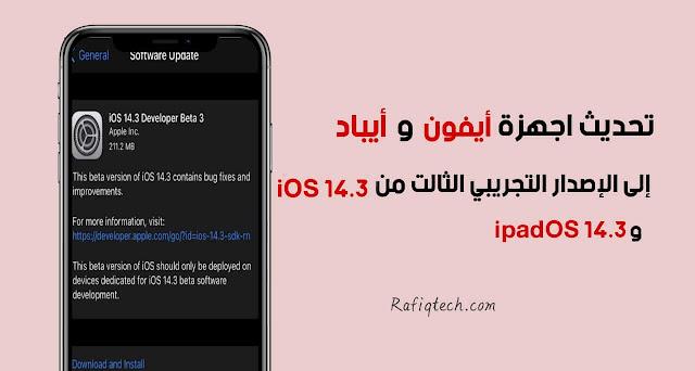 تحميل و تثبيت الإصدار التجريبي الثالث من iOS 14.3 و iPadOS 14.3 لأجهزة أيفون و أيباد
