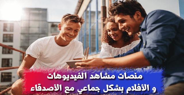 برامج ومواقع لمشاهدة الفيديوهات و الأفلام بشكل جماعي مع الأصدقاء في الوقت ذاته
