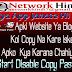 Jane Apki Website Ki Koi Copy Na Kare Iske Liye Kya Karana chahiye