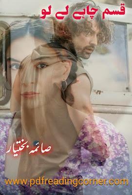 Qasam Chahey Le Lo By Saima Bakhtiyar - PDF Book
