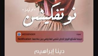 رواية نوتفكيشن كاملة بقلم دينا ابراهيم