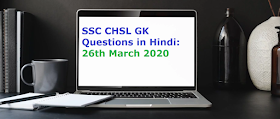 SSC CHSL GK Questions in Hindi: 26th March 2020