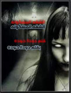 قصة الشقه المسكونه الحاقة الثاتيه