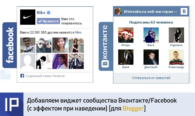 Добавляем виджет сообщества Вконтакте/Facebook (с эффектом при наведении)