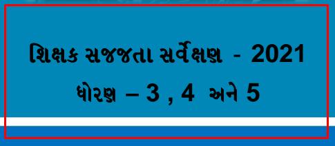 Shikshak Sajjata Kasoti Useful Std 3 To 5 MCQ File