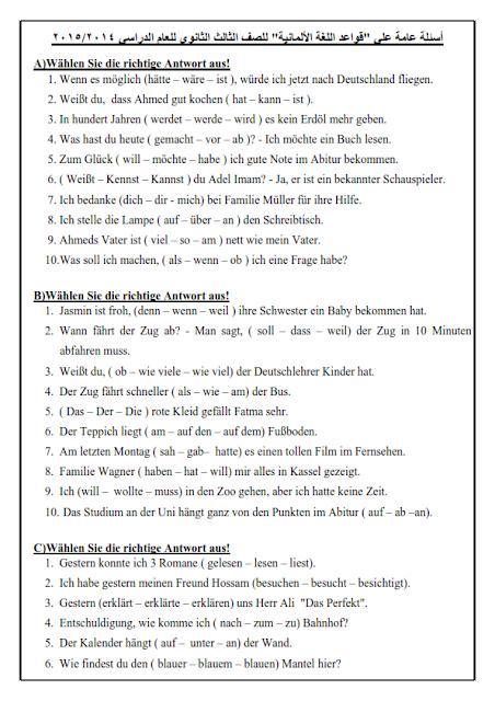 تسريب اسئلة لغة المانية ثالثة ثانوى 2015 من الوزارة Germany_Grammar_3sec_test1_2015_001