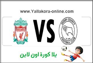 مشاهدة مباراة ليفربول وديربي كاونتي بث مباشر بتاريخ 20-09-2016 كأس الرابطة الإنكليزية
