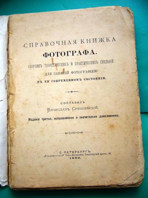 Срезневский В. И. Справочная книжка фотографа. Спб., 1889. Изд. 3-е, исправленное и значительно дополненное.