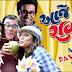 Aaje Raviwaar Chhe - Superhit Comedy Gujarati Natak 2015