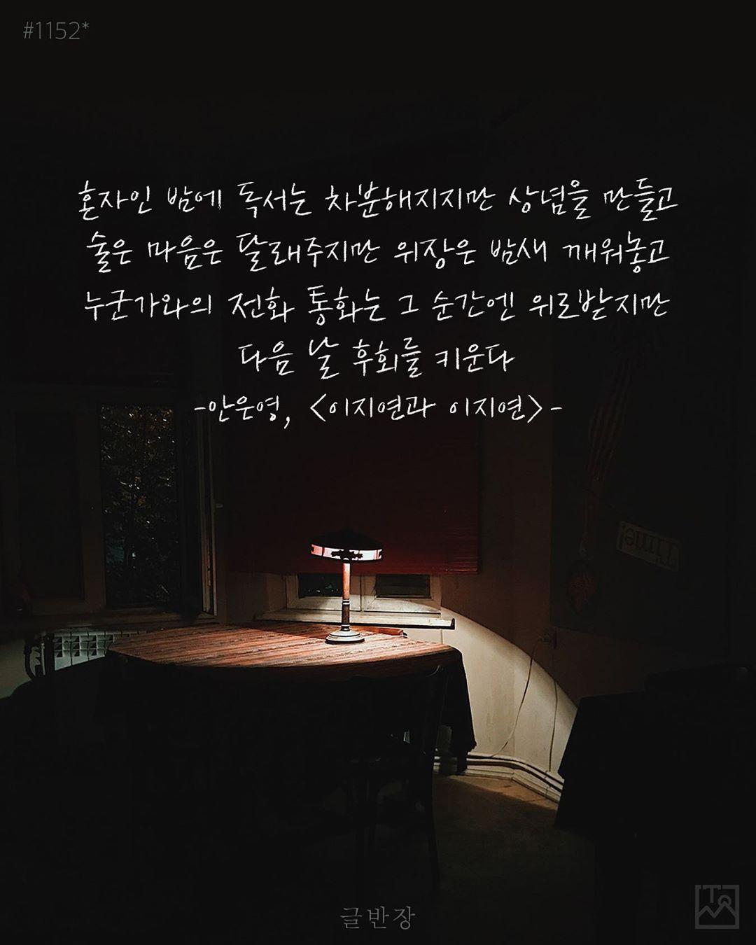 후회를 키운다 - 안은영, <이지연과 이지연>