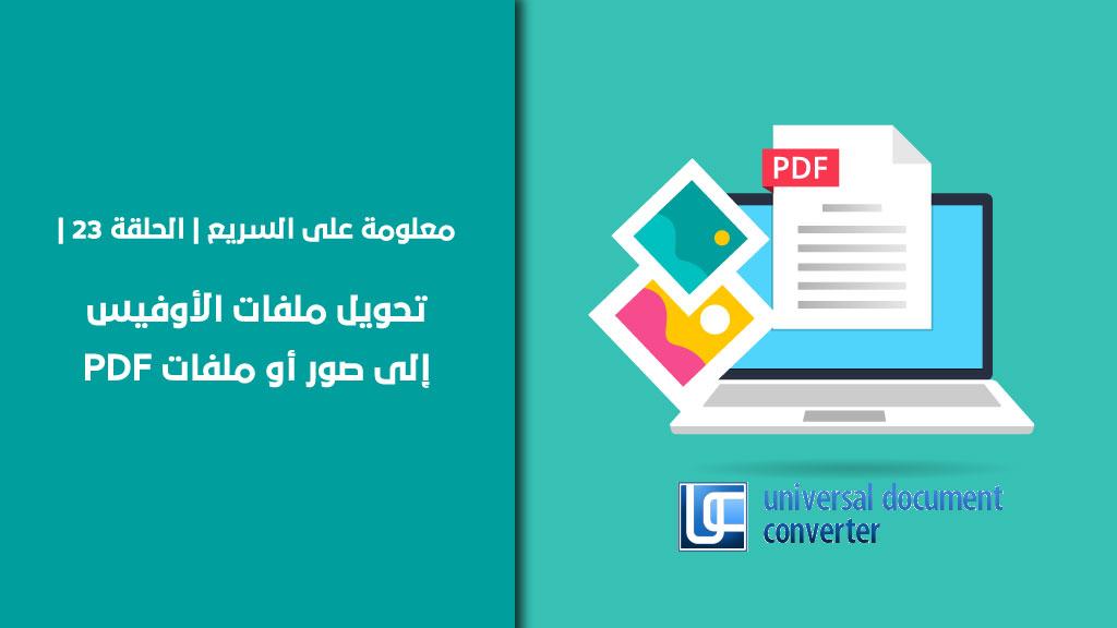 معلومة على السريع | الحلقة 23 | تحويل ملفات الأوفيس إلى صور أو ملفات PDF