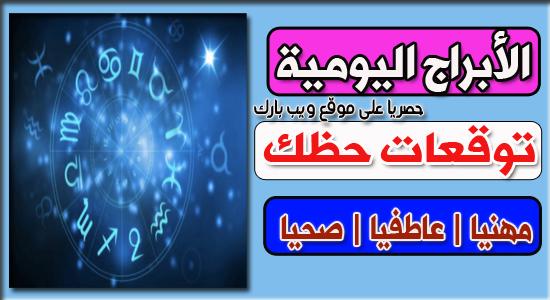 حظك اليوم الجمعة 15/1/2021 Abraj | الابراج اليوم الجمعة 15-1-2021 | توقعات الأبراج الجمعة 15 كانون الثانى/ يناير 2021