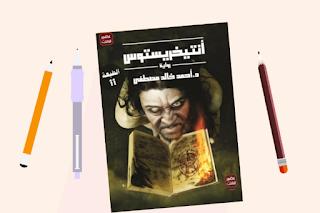 تحميل pdf كتاب أنتيخريستوستأليف أحمد خالد مصطفى