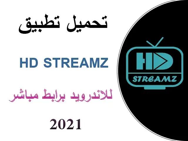 تحميل تطبيق Hd Streamz اخر اصدار للاندرويد 2021