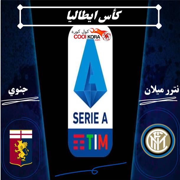 كول كورة تقرير مباراة إنتر ميلان أمام جنوى الدوري الايطالي cool kora