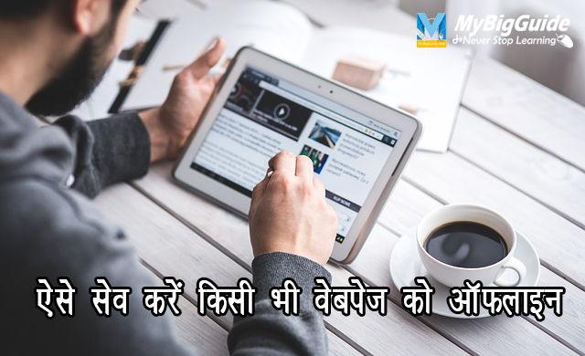 MyBigGuide - माय बिग गाइड : how to save webpage for offline reading in Hindi- वेबसाइट को ऑफ़लाइन पढने के लिये सेव करें
