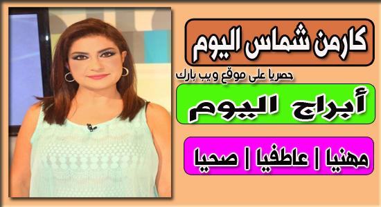 برجك اليوم الجمعة 16/4/2021 كارمن شماس | الأبراج اليوم الجمعة 16 إبريل 2021